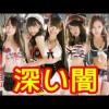 衝撃!関東連合にやらされていた?AKB48との黒い噂!前田敦子や秋元康の黒い交際