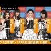 「AKB48」の本当の人気が分かっちゃう?紅白選抜総選挙が話題「一人で大量に投票禁止」「誰でも参加」 【AbemaTV】