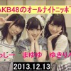 AKB48のオールナイトニッポン2013.12.13 渡辺麻友・柏木由紀・指原莉乃