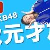 【生放送】元AKB48の秋元才加さんが秩父に来てたよLIVE