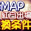 【驚愕】NHKが「SMAP紅白出場」で提示した交換条件がえげつねぇぇぇ