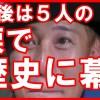 SMAP解散 スマスマ最後の歌 5人が涙!ライブ後に中居正広が背を向け号泣!12月26日放送!