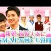SMAP×SMAP 福原愛 江宏傑 11月28日 161128