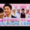 SMAP×SMAP 福原愛&江宏傑 11月28日