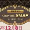 稲垣吾郎のSTOP THE SMAP 2016年12月08日