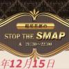 稲垣吾郎のSTOP THE SMAP 2016年12月15日