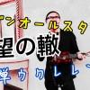 希望の轍 / サザンオールスターズ・ウクレレ 超かんたん版【コード&レッスン付】GAZZLELE