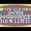 ナイツのちゃきちゃき大放送 2016年12月31日