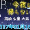 2017.01.16 AKB48 今夜は帰らない・・・ 【高橋朱里・大島涼花】