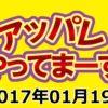 2017.01.19 アッパレやってまーす!木曜日 小嶋真子(AKB48)・城島茂・バイきんぐ小峠英二・次長課長・蒼井翔太