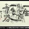 相田みつを/おかげさん・心の歳時記 A1変形特漉画仙紙グラビア多色刷