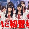 【AKB48】紅白選抜がリハーサルに初登場!!【夢の紅白選抜】【2ちゃんねる】