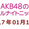 AKB48のオールナイトニッポン 2017年01月11日