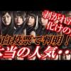 【衝撃】AKB48紅白投票で分かった本当の人気!化けの皮が剥がれたメンバーとは