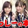 "【AKB48グループ】指原莉乃""紅白選抜""結果に「正直すぎる」感想【さっしー】"