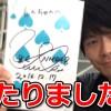 AKB48『LOVE TRIP』大握手会【12月17日③】NMB48加藤夕夏のババ抜き当選♡本郷柚巴のワンショット動画会レポート!