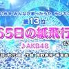 【CDTV】プレミアライブ AKB48 365日の紙飛行機
