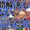 松本人志 SMAP解散に持論を展開「疑問解決していない」
