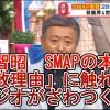 小倉智昭 SMAPの本当の「解散理由」に触れかけスタジオがざわつく・・・。