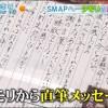 解散したSMAPの打ち上げと、タモリからの手紙やファンの活動について特集!