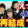【朗報】SMAPが4月に再結成?メンバー5人の直筆メッセージに隠された意味深な内容とは?【エンタメくえすと】