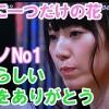 SMAP今までありがとう!芸能人特技王 TEPPENピアノ対決!元AKB松井咲子 世界に一つだけの花 2017年