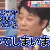 【泣いてしまいました】坂上忍 SMAP×SMAP最終回を見て感動・SMAPを賞賛