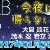 2017.01.30 AKB48 今夜は帰らない・・・ 【岩立沙穂・茂木忍・大島涼花】