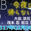 2017.02.06 AKB48 今夜は帰らない・・・ 【岩立沙穂・茂木忍・大島涼花】