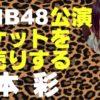 公演のチケットを手売りする山本彩【NMB48】【AKB48】