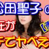【衝撃】松田聖子の現在がもうガチでヤベえぇー