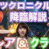 【ナイツクロニクル】フレア&クラリス降臨の解説からゲットまで!