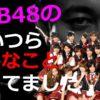 AKB48の『あいつらこんなこと言ってました』【有吉弘行サンドリ毒舌まとめ】