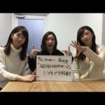 AKB48 渡辺麻友・柏木由紀・田名部生来 『3期生から重大発表』 2017年03月31日【SHOWROOM】