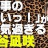 返事の「はいッ!」が元気過ぎる渋谷凪咲【NMB48】【AKB48】