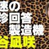 浪速の珍解答製造機渋谷凪咲【NMB48】【AKB48】