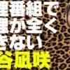 料理番組で全く料理ができない渋谷凪咲【NMB48】【AKB48】
