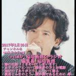 編集長 稲垣吾郎(ラジオ)でSMAPの『ありがとう』について語る 3月30日