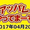 2017.04.20 アッパレやってまーす!木曜日 小嶋真子(AKB48)・城島茂・バイきんぐ小峠英二・次長課長・最上もが(でんぱ組.inc)