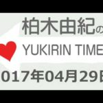 2017.04.29 柏木由紀のYUKIRIN TIME 【AKB48/NGT48 柏木由紀】