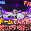 【360度動画】東京ドームでAKB48を360度カメラで撮ってみた! ②下手カメラ #ひばりドーム #ひばり特番 #ひばりTBS