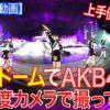 【360度動画】東京ドームでAKB48を360度カメラで撮ってみた! ①上手カメラ #ひばりドーム #ひばり特番 #ひばりTBS