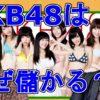 AKB48はなぜ儲かる?ひろゆき×堀江貴文「AKBファンって一人で何枚もCD買うよね」