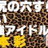 お尻の穴すらない完璧アイドル山本彩【NMB48】【AKB48】