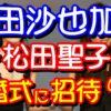 神田沙也加が母・松田聖子を結婚式に招待しないワケwww