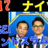 2017 ENGEI グランドスラム 【ナイツ】(高音質)#20170506