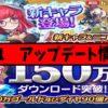 【ナイツクロニクル】5/11アップデート詳細!新キャラ3週連続追加!!