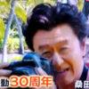 桑田佳祐、新CMに新曲「オアシスと果樹園」