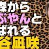 西森から「しぶやん」と呼ばれる渋谷凪咲【NMB48】【AKB48】
