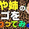 さや姉のアゴを触ってみよう【NMB48】【山本彩】【AKB48】